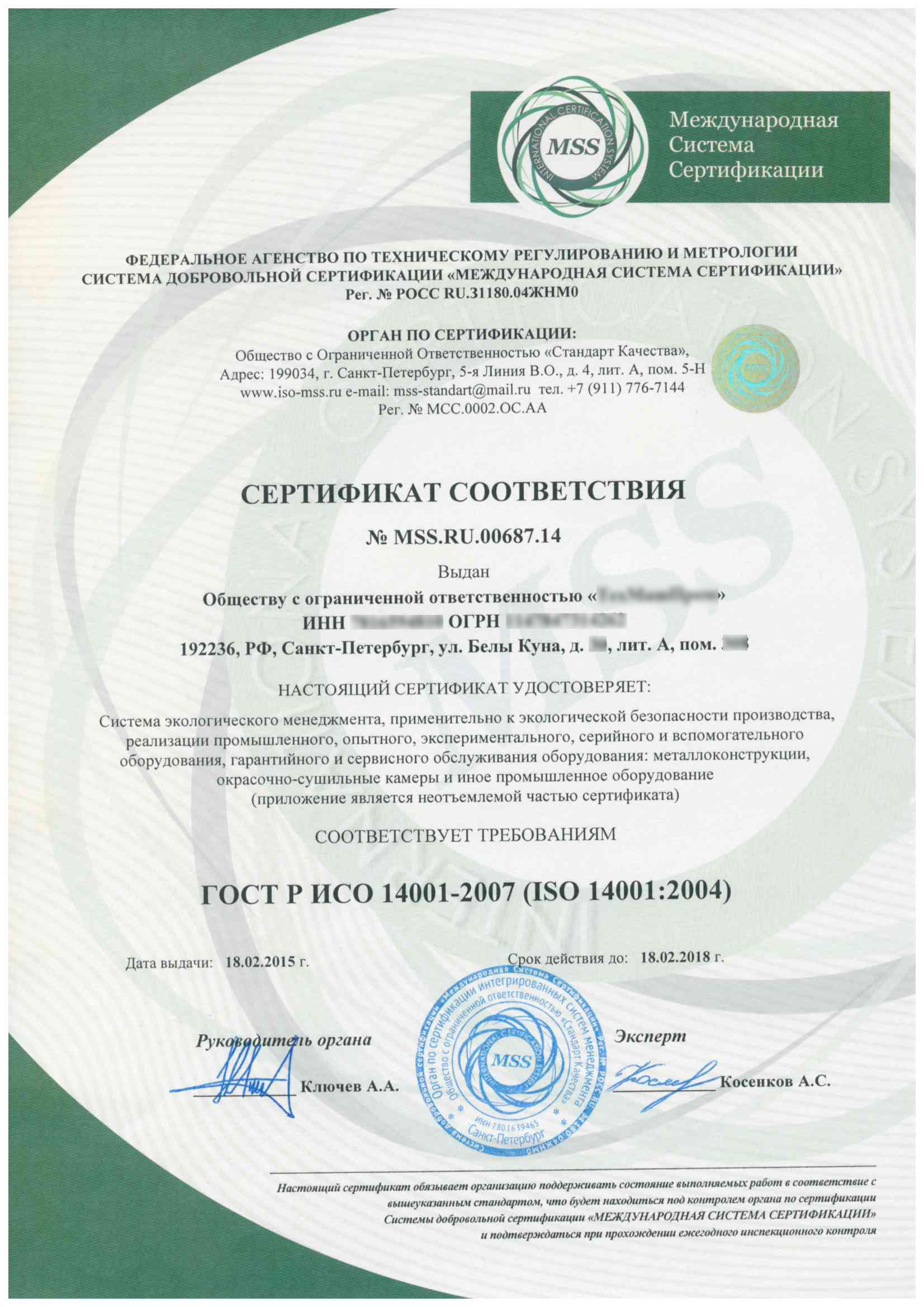 Стандарт исо 14001 2007 гост 596-89 сертификат казахстан