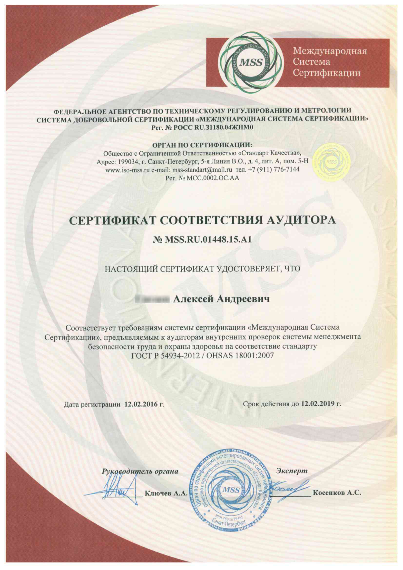 Sertifikası ohsas 18001:2007